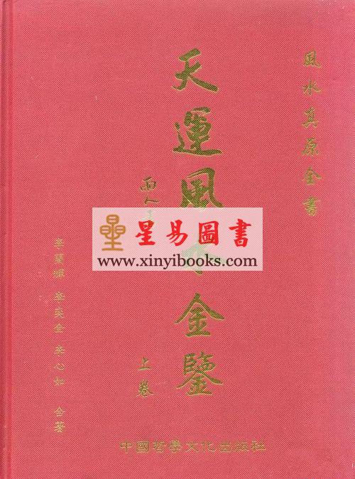 李兰辉/李心如:天运风水金鉴(精装上下册)