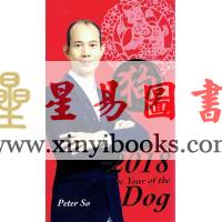 Peter So:Your Fate in 2018 The Year of the Dog 蘇民峰運程