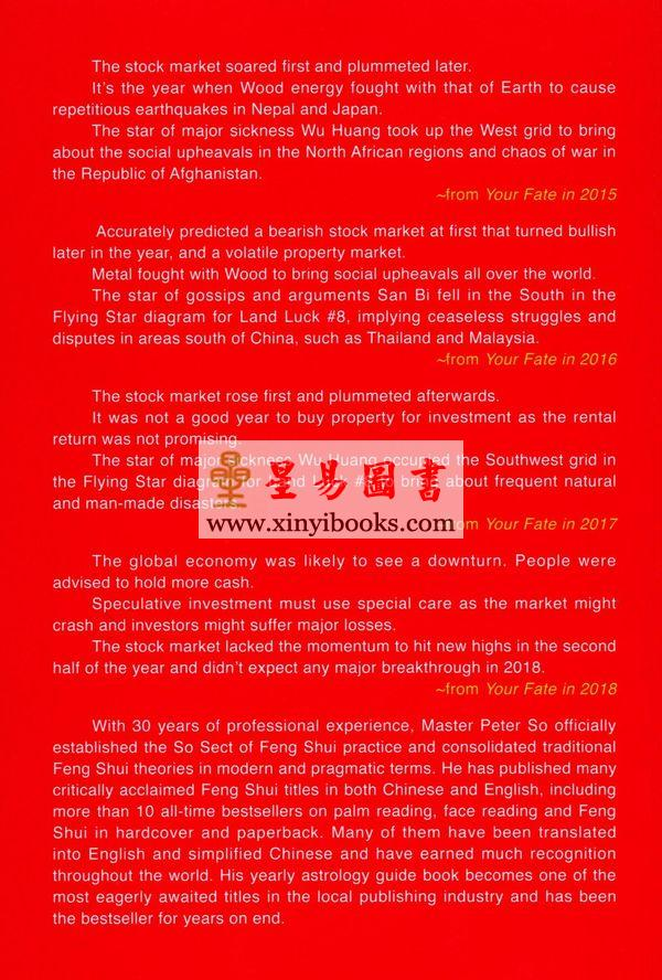 Peter So:Your Fate in 2019 The Year of the Pig 蘇民峰狗年運程(英文版)