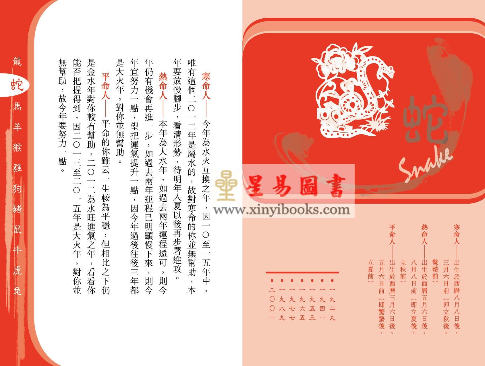 《蘇民峰2012龍年運程》- 蛇年內容增補